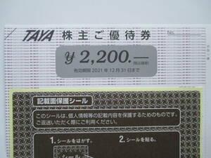 迅速発送/送料63円~/田谷 TAYA 株主優待券 2200円相当 期限:2021年12月31日 アプルズ カット/パーマ/カラー/トリートメント等 匿名可
