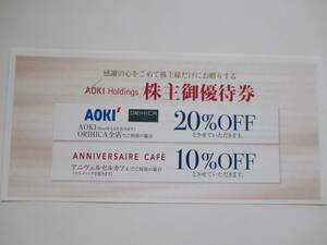 3枚組/迅速発送/送63~/AOKI オリヒカ 株主優待券20%割引券3枚 (アニヴェルセルカフェ(ウエディング除)は10%割引)ORIHIKA 匿名可