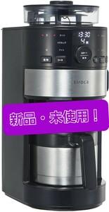【新品未開封】シロカsiroca コーン式全自動コーヒーメーカー SC-C122