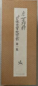 ほるぷ出版 名著復刻 日本児童文学館 第一集