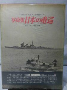 m) 写真集 日本の重巡 雑誌「丸」編集部編[2]R3761