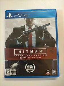 【PS4】 ヒットマン ディフィニティブ・エディション プロダクトコード