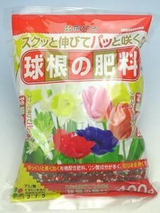チューリップや球根類に 球根の肥料 400g 5053957