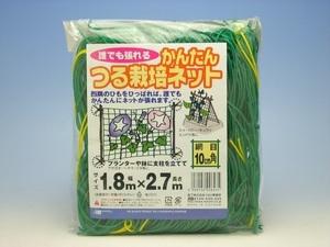 緑のカーテン作りに きゅうりゴーヤ、朝顔に ネット1.8×2.7