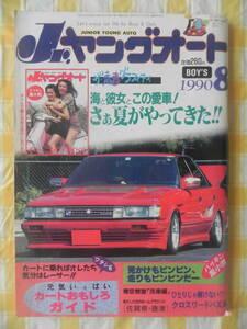 【絶版】 Jr.ヤングオート 1990年 8月号 海と彼女とこの愛車! 青春グラフィティ チューニングアイドル バッキン!!風小僧