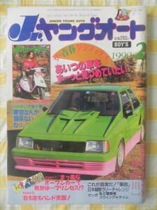 【絶版】 Jr.ヤングオート 1990年 2月号 GX71 クレスタ大好き! 青春グラフィティ チューニングアイドル バッキン!!風小僧