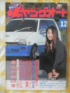 【絶版】 Jr.ヤングオート 1994年 12月号 ロカビリーハウス ROCK'N ROLL チューニングアイドル 青春グラフィティ