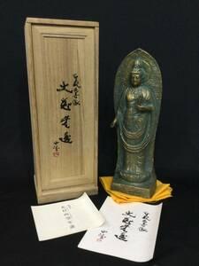 北村西望 観音菩薩 立像 銅像 仏像 ブロンズ像 彫刻 置物 共箱
