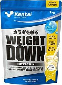 特別価格!. 1kg Kentai ウェイトダウン ソイプロテイン 甘さ控えめバナナ風味 1kg35FG