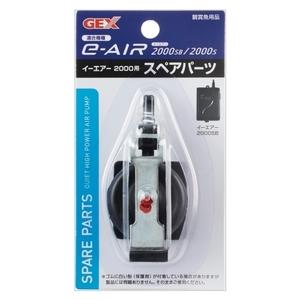 Free Shipping ★ Spare Parts for Geck E-AIR2000 E-Air