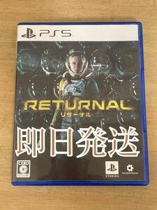 【PS5】 リターナル