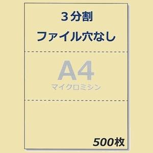 セール 新品 プリンタ ペ-パ-エントランス V-2F 500枚 55201 帳票用紙 A4 コピ-用紙 3分割 穴なし ミシン目 領収書 納品書