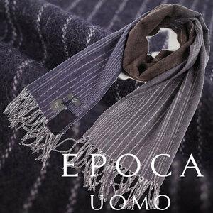新品1円~★エポカ ウォモ EPOCA UOMO 最高級 繊維の宝石 カシミヤ100% ストライプ フリンジマフラー プレゼントに♪正規店本物 ◆4182◆
