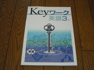 即決!塾専用教材 Keyワーク英語3年 東京書籍版「NEW HORIZON English Course」/2021年版・新品未使用・解答解説付き(送料無料)