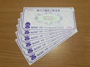 ☆送料無料☆大庄 株主優待券 3,000円分(500円券×6枚)