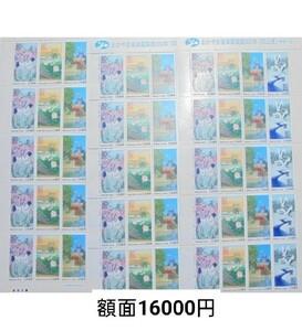 切手 額面16000円 80