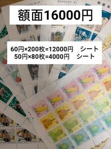 切手 額面16000円 50/60