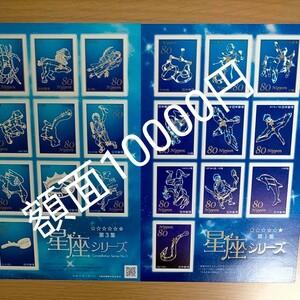 切手 額面10000円 80円 シール A