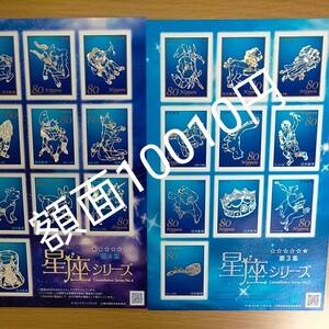 切手 額面10010円 80/50 シール シート C