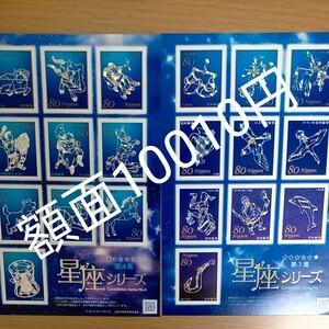 切手 額面10010円 50/80 シール シート D