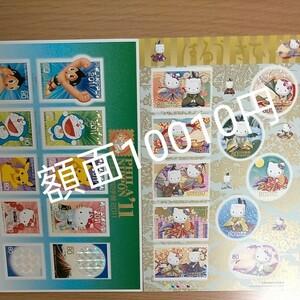 切手 額面10010円 50/80 シール シート E