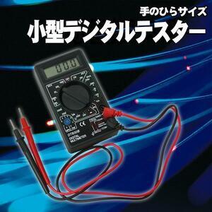 小型デジタルテスター 軽量コンパクト 電圧/電流/抵抗 測定器