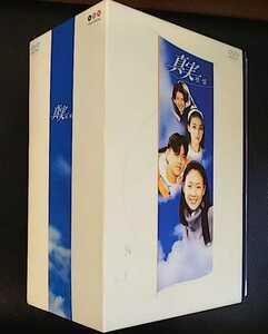 【送料無料】 韓国ドラマ 真実 DVD BOX 全巻セット セル版