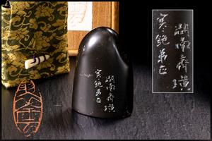 ◆天香楼◆古印材 在銘 経年時代物 唐物AG2269