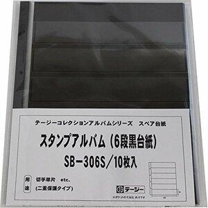 テージー テージー スタンプアルバム デラックス スペア 切手単片用 6段黒台紙 10枚入 SB-306S