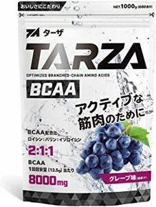 ○大人気○1kg TARZA(ターザ) BCAA 8000mg アミノ酸 クエン酸 パウダー グレープ風味 国産 1kg
