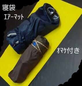 オマケ付き シュラフ 寝袋 エアーマット キャンプ