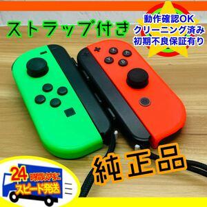 Nintendo switch ジョイコン ストラップ付 純正中古品