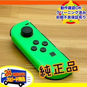 Nintendo switch ジョイコン 純正中古品