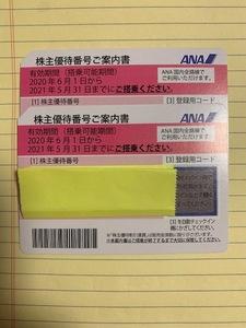 ★搭乗期限21年11月末まで延長 番号通知 発送も可 ANA 全日空 株主優待券 1枚 2枚