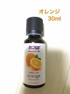 《送料無料》100%天然 オレンジ エッセンシャルオイル 30ml 《精油 アロマオイル now foods ナウフーズ》