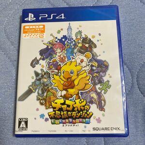 【PS4】 未開封 チョコボの不思議なダンジョンエブリバディ!