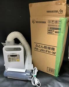 動作品☆アイリスオーヤマ 2019年製 ふとん乾燥機 カラリエ FK-JN1FH-W 布団乾燥機 IRIS OHYAMA ホワイト