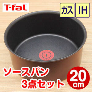 ティファールT-fal「インジニオ・ネオ」IH対応 ソースパン 20cm 3点セット ブルゴーニュ・エクセレンス*新品