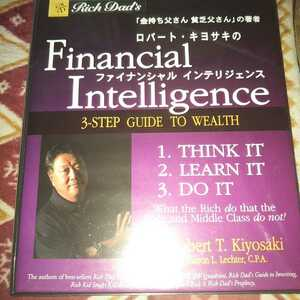 CD12枚付き美品ファイナンシャルインテリジェンス ロバート・キヨサキ 金持ち父さん貧乏父さん 日本語版 intelligence 盤面良好