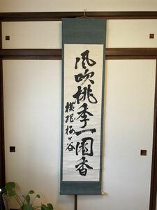 《稀少品》横綱『梅ヶ谷』紙本肉筆 一行書軸  大相撲 国技館 横綱