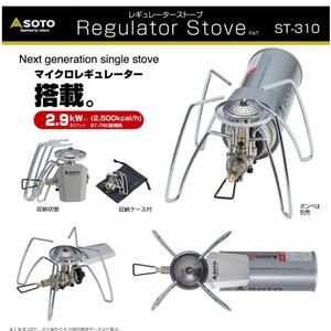 【SOTO】レギュレーターストーブ ST-310