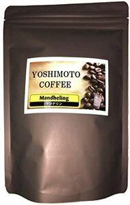 [ヨシモトコーヒー] 自家焙煎 コーヒー 豆 マンデリン 200g 豆のまま 珈琲