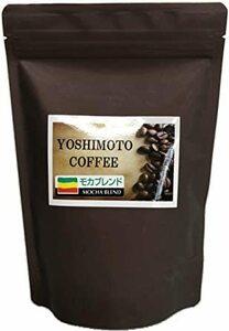 [ヨシモトコーヒー] 自家焙煎 コーヒー 豆 モカ ブレンド 200g 豆のまま 珈琲