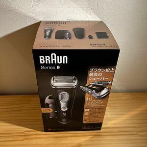 新品 BRAUN 9381CC-V シリーズ9 Series9 電気シェーバー ブラウンシェーバー