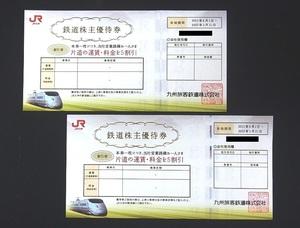 ★JR九州 株主優待券 鉄道株主優待券 50%割引券×2枚 九州新幹線 ~2022.5.31★