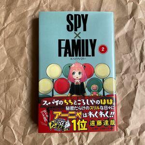 (初版)スパイファミリー SPY×FAMLY 2巻