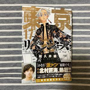 (初版)東京リベンジャーズ 17巻