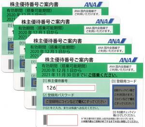 2022年5月末まで延長 4枚◆ANA 全日空 株主優待券 (11月末期限)★番号通知も可★