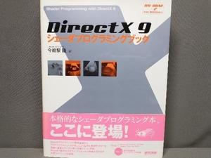 DirectX 9 シェーダプログラミングブック 今給黎隆