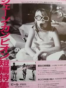 ★☆【映画チラシ】 1991年 彼女の時間割/キツツキはいない/ピール [チラシ] ☆★